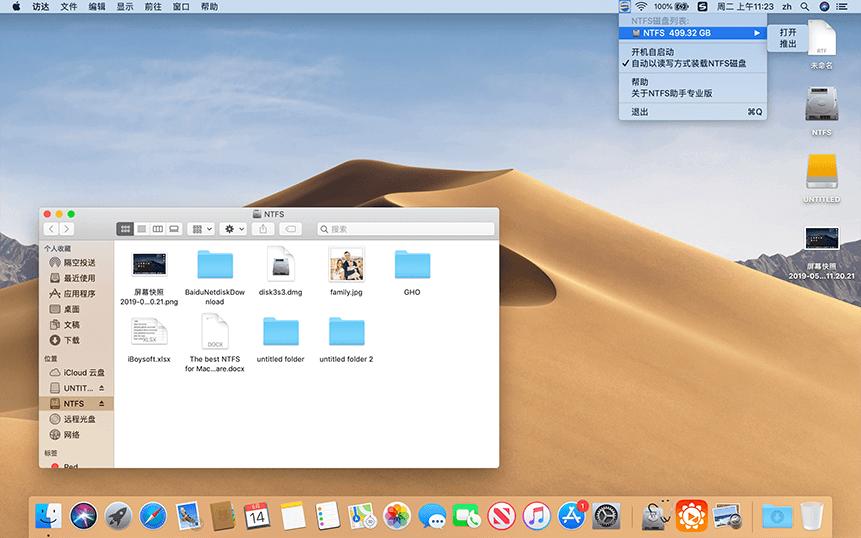 赤友 NTFS 助手 2.0 推广版 最具性价比读写NTFS磁盘解决方案-麦氪派